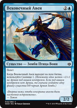 Aven Eternal (rus)
