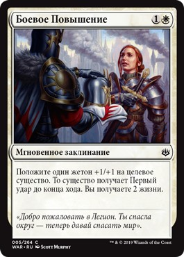 Battlefield Promotion (rus)