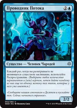 Flux Channeler (rus)