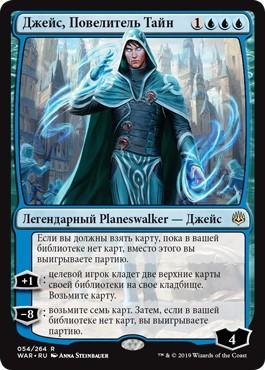 Jace, Wielder of Mysteries (rus)