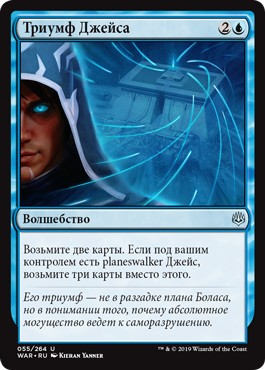 Jace's Triumph (rus)
