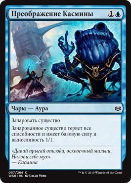 Kasmina's Transmutation (rus)