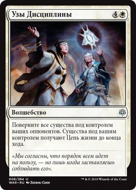 Bond of Discipline (rus)