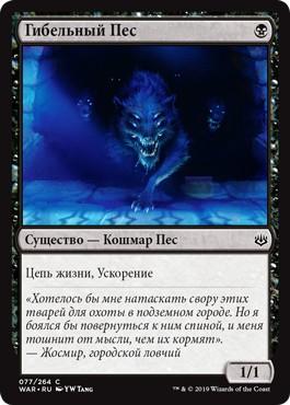 Banehound (rus)