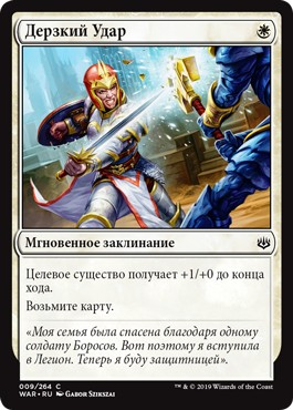 Defiant Strike (rus)
