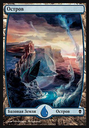 Остров (#236) (Island (#236))