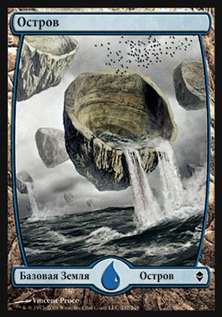 Остров (#237) (Island (#237))