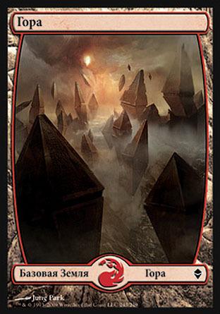 Гора (#243) (Mountain (#243))