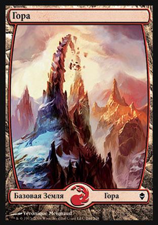 Гора (#244) (Mountain (#244))