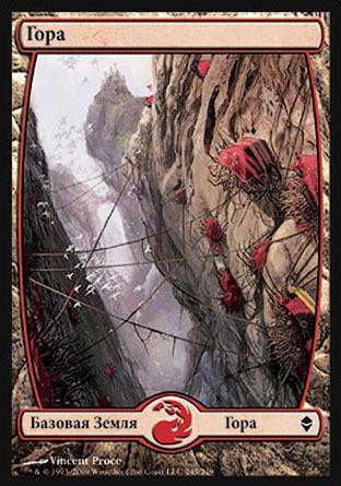Гора (#245) (Mountain (#245))