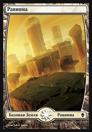 Равнина (#230) (Plains (#230))