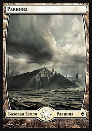Равнина (#231) (Plains (#231))