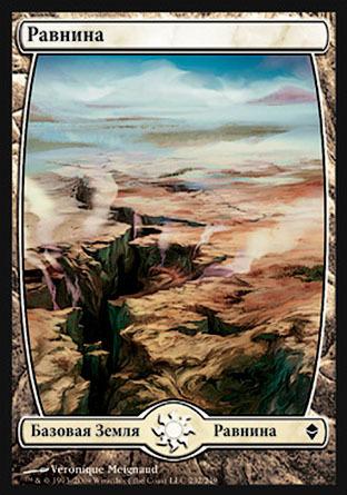 Равнина (#232) (Plains (#232))