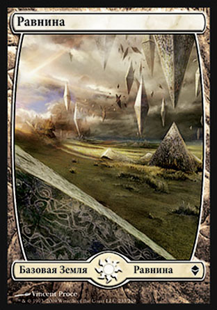 Равнина (#233) (Plains (#233))