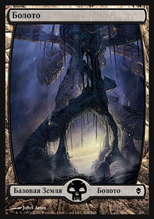 Болото (#238) (Swamp (#238))