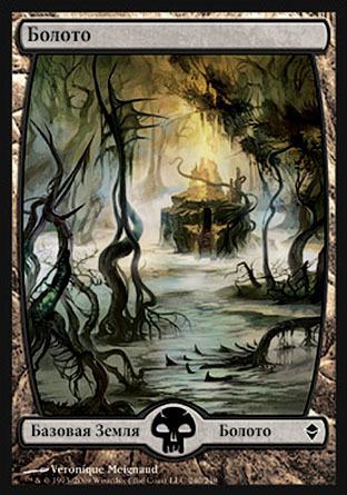 Болото (#240) (Swamp (#240))