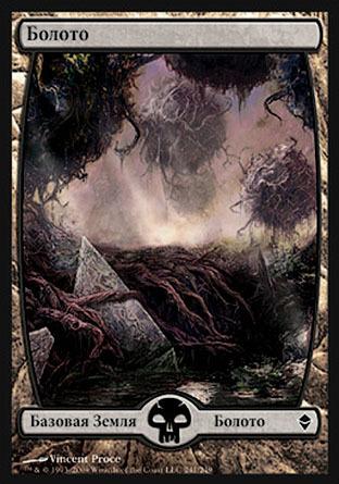 Болото (#241) (Swamp (#241))