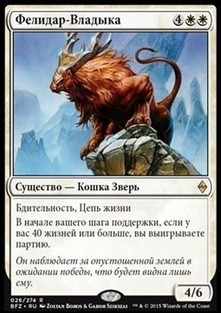 Фелидар-Владыка (Felidar Sovereign)