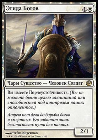 Эгида Богов (Aegis of the Gods)