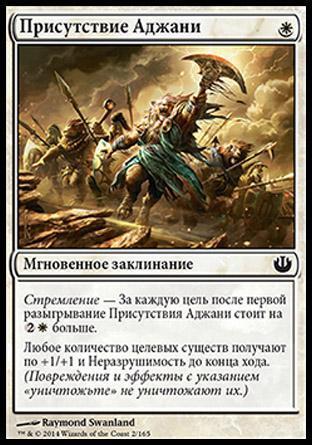 Ajani's Presence (rus)
