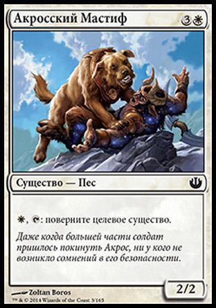 Акросский Мастиф (Akroan Mastiff)