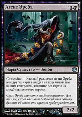 Agent of Erebos (rus)