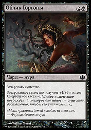 Aspect of Gorgon (rus)