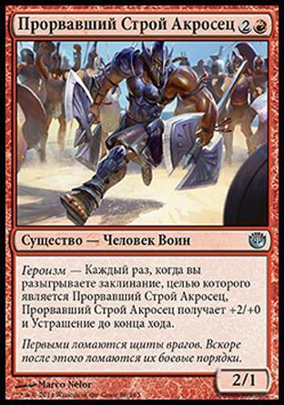 Akroan Line Breaker (rus)