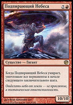 Bearer of the Heavens (rus)