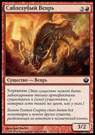 Bladetusk Boar (rus)
