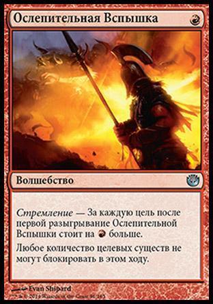 Blinding Flare (rus)