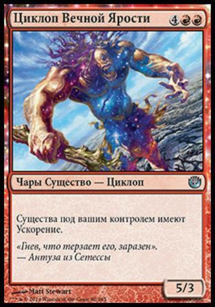 Cyclops of Eternal Fury (rus)