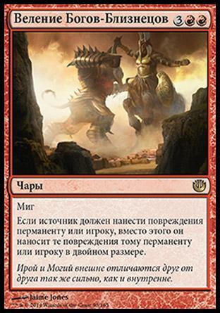 Dictate of the Twin Gods (rus)