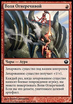 Flamespeaker's Will (rus)