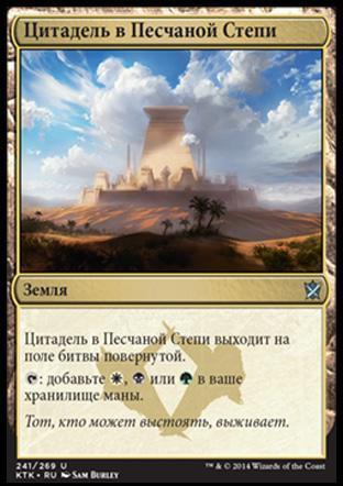 Цитадель в Песчаной Степи (Sandsteppe Citadel)
