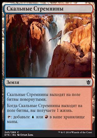 Скальные Стремнины (Swiftwater Cliffs)