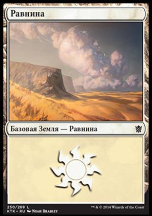Равнина (Plains (#250))