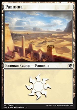 Равнина (Plains (#252))
