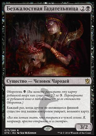 Безжалостная Гадательница (Grim Haruspex)