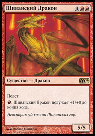 Шиванский Дракон (Shivan Dragon)