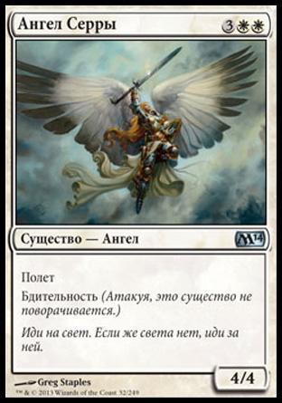 Ангел Серры (Serra Angel)
