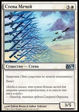 Стена Мечей (Wall of Swords)