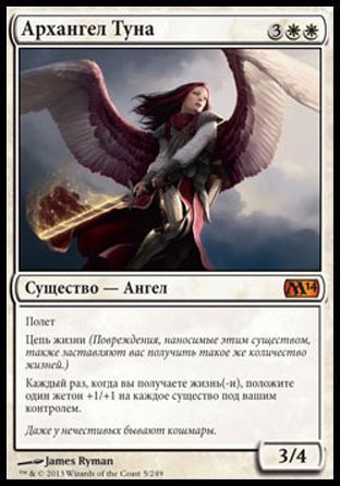 Архангел Туна (Archangel of Thune)