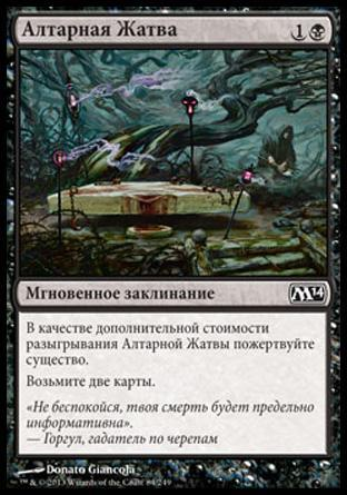 Алтарная Жатва (Altar's Reap)