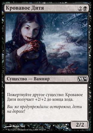 Blood Bairn (rus)