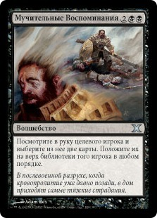 Agonizing Memories (rus)