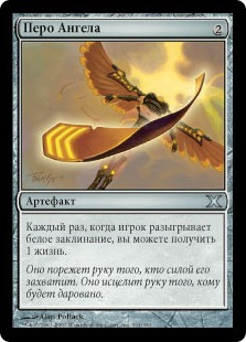 Angel's Feather (rus)