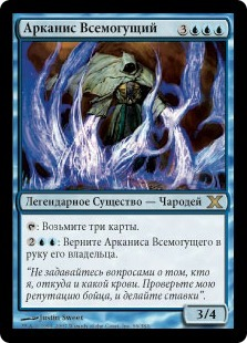 Arcanis the Omnipotent (rus)