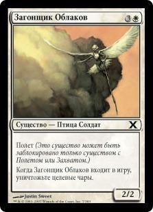 Aven Cloudchaser (rus)