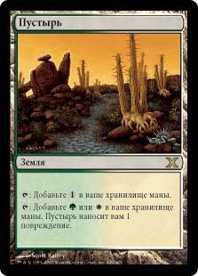 Пустырь (Brushland)